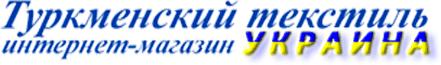 Махровые полотенца Туркменистан